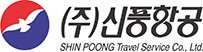 SHIN POONG Travel Service